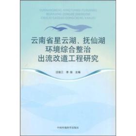 云南省星云湖、抚仙湖环境综合整治出流改道工程研究