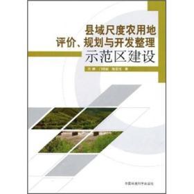 县域尺度农用地评价、规划与开发整理示范区建设
