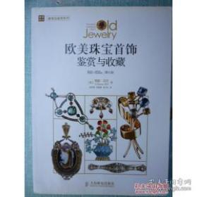 【正版】欧美珠宝首饰鉴赏与收藏(1840—1959年)(第七版)