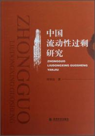 中国流动性过剩研究