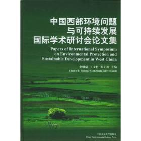 中国西部环境问题与可持续发展国际学术研讨会论文集