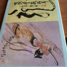 中国人民邮政明信片
