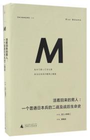 【理想国译丛018】活着回来的男人:一个普通日本兵的二战及战后生命史
