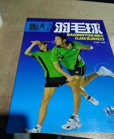 羽毛球基础与实战技巧(修订版)