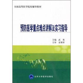 二手预防医学重点难点讲解及实习指导 武英 北京大学医学9787811168907ah
