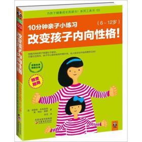 改变孩子内向性格,10分钟亲子小练习:6~12岁