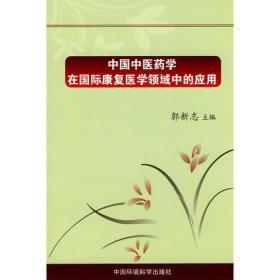 中国中医学在国际康复医学领域中的应用