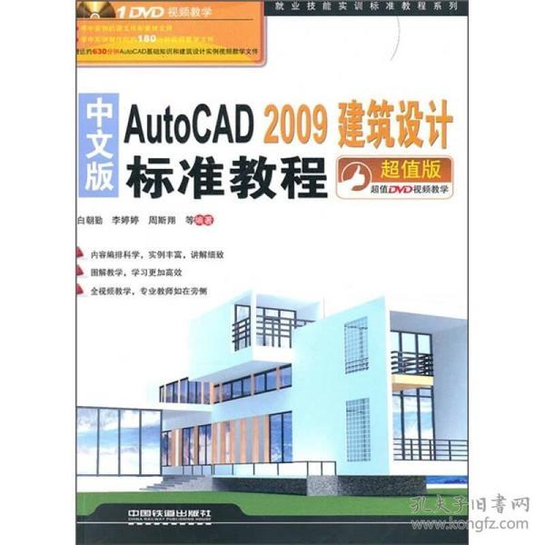 中文版AutoCAD 2009建筑设计标准教程 专著 白朝勤,李婷婷,周斯翔等编著 zhon