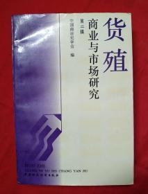 货殖-商业与市场研究[第二辑]