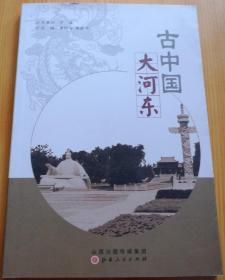 古中国 大河东