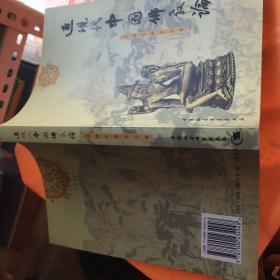 近现代中国佛教论:高振农佛学文集