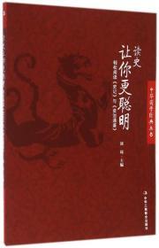 中华国学经典丛书·读史让你更聪明:轻松阅读史记与资治通鉴