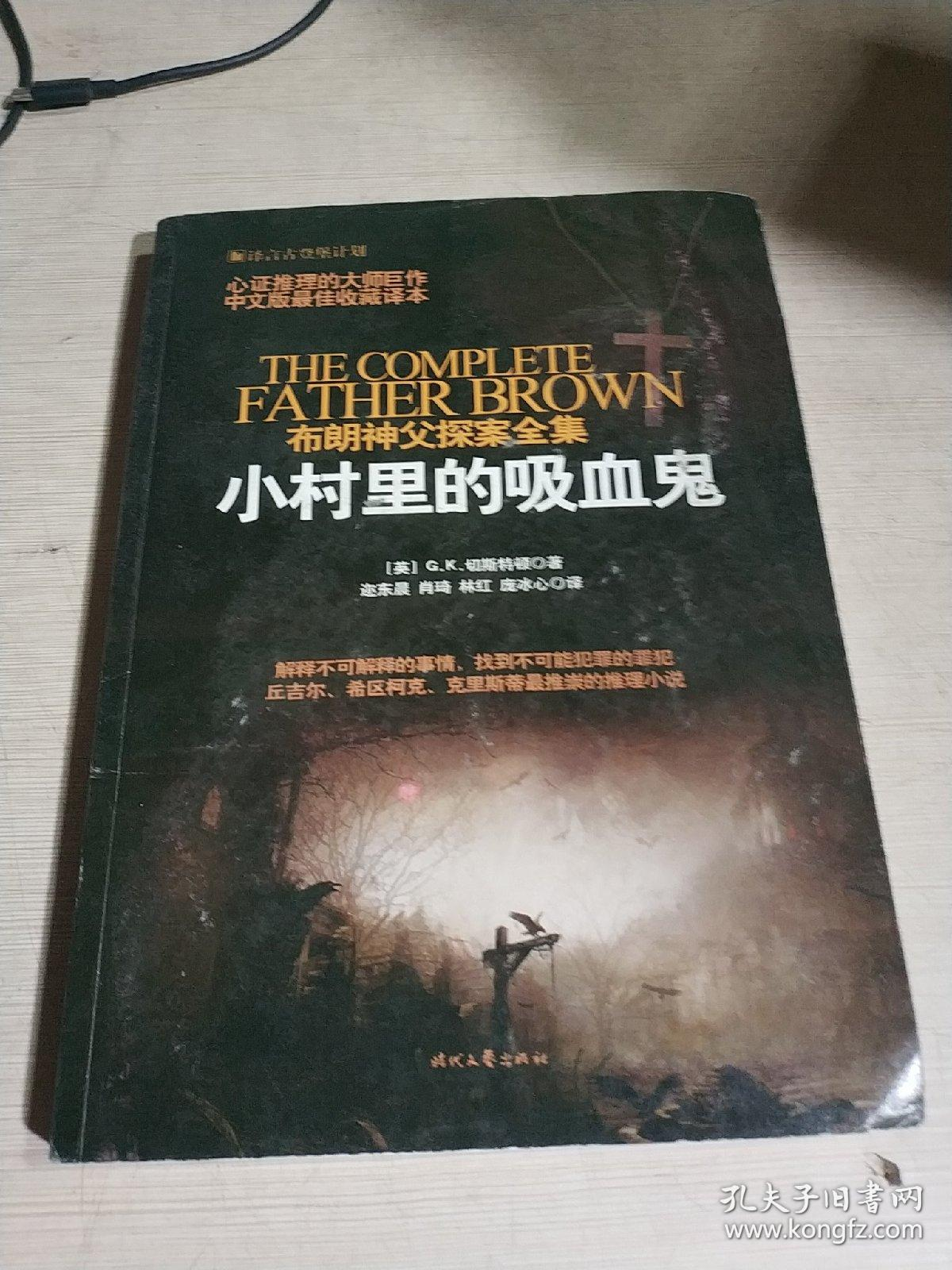 布朗神父探案集:小村里的吸血鬼(一版一印)