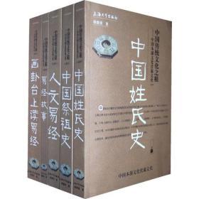 中国传统文化之根(1-5本)配套书