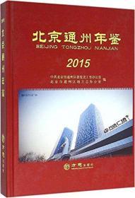 北京通州年鉴 2015