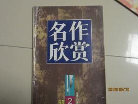 名作欣赏   1998年第2期