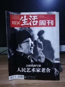 三联生活周刊2014年45期:大时代的写家老舍