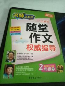 2年级下(配新课标人教版):名师点对点小学生随堂作文权威指导(2010年12月印刷)