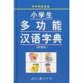 最新版 同义 近义 反义 组词 造句 词典
