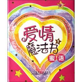 爱情魔法书:蜜语·示爱