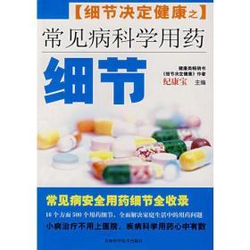 常见病科学用药细节