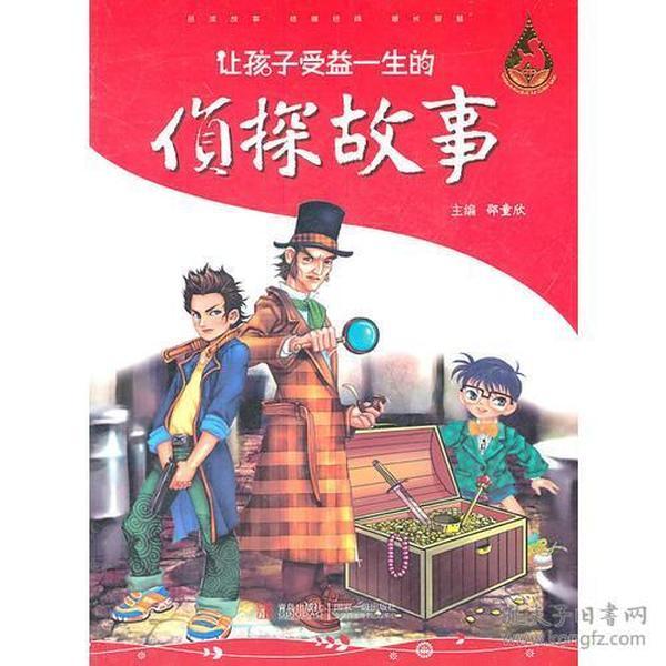 让孩子受益一生的侦探故事