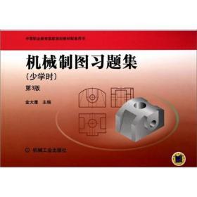 机械制图习题集(少学时)(第3版)