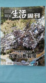 三联生活周刊2013年第17期(芦山地震的地质演进)