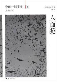 人面疮:横沟正史作品·金田一探案集08