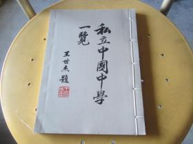 私立中国中学一览(16开线装,现代影印版)