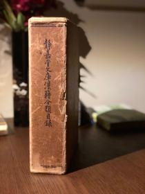静嘉堂文库汉籍分类目录(一巨册全)