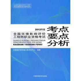 送书签lt-9787511108845-2012年版环境影响评价工程师职业资格考试考点要点分析