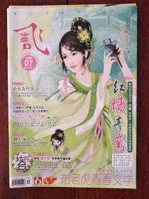 〈布老虎青春文学〉2009年7月(中)(总第46期)