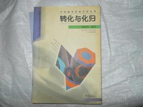 中学数学思维方法丛书:转化与化归