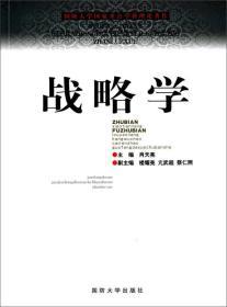 国防大学国家重点学科理论著作:战略学