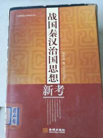 战国秦汉治国思想新考(全新馆藏)