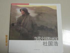 当代中国粉画家  杜国浩