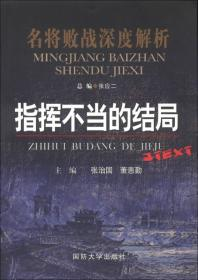 名将败战深度解析丛书:指挥不当的结局