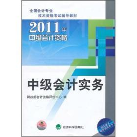 2011年中级会计资格:中级会计实务