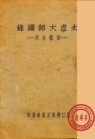 太虚大师讲录-1935年版-(复印本)