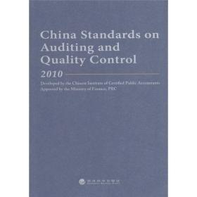 中国注册会计师执业准则 2010 英文