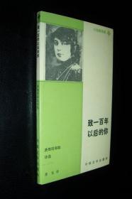 小白桦诗库:茨维塔耶娃诗集《致一百年以后的你》(译者苏杭签赠本!品佳!)
