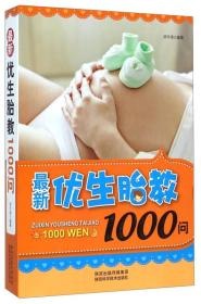 最新优生胎教1000问