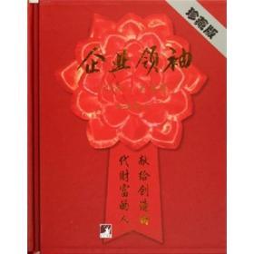 企业领袖(2006·大连卷)(珍藏版)