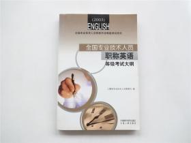 全国专业技术人员职称英语等级考试大纲    2003