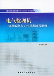 《建设工程监理规范》GB/T50319-2013应用 电气监理员资料编制与工作用表填写范例9787112162208王建斌/中国建筑工业出版社