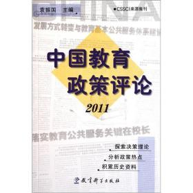 中国教育政策评论2011