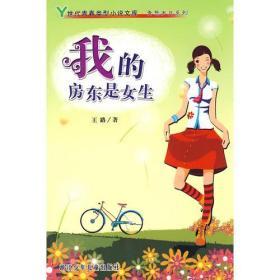 我的房东是女生/青葱岁月系列/Y世代青春类型小说文库 王路 浙江科学技术出版社 2007年05月01日 9787534243066