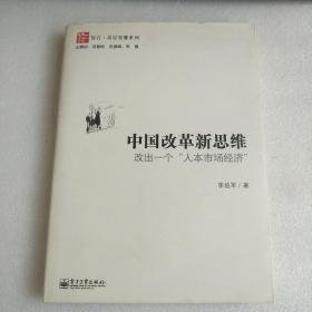中国改革新思维