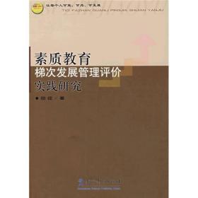 【正版书籍】素质教育梯次发展管理评价实践研究